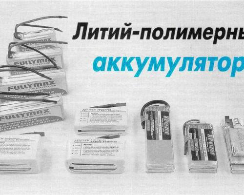 Литий полимерная аккумуляторная батарея