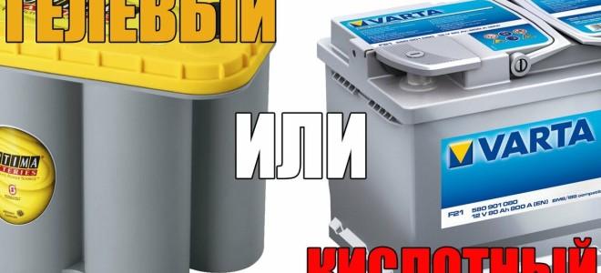 Кислотный и гелевый аккумулятор, какой выбрать?
