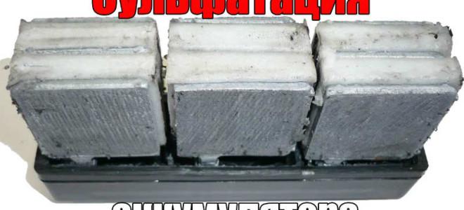 Сульфатация и десульфатация аккумулятора своими руками