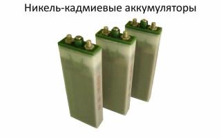 Что нужно знать про никель-кадмиевые аккумуляторы