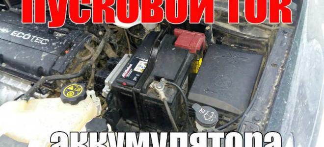 Пусковой ток аккумулятора автомобиля таблица