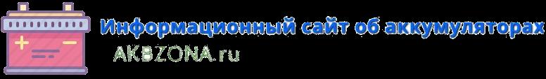 AKBZONA.ru
